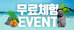 이벤트 사진