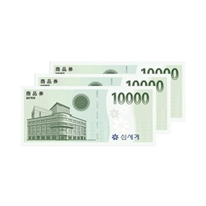 신세계상품권 3만원권