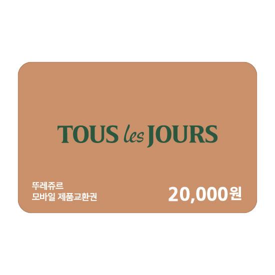뚜레쥬르 모바일상품권 2만원권