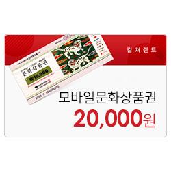 통합 모바일 상품권 2만원권
